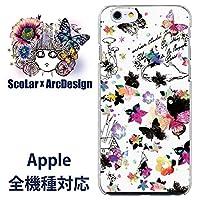 スカラー iPhone7 50536 デザイン スマホ ケース カバー フラワー 蝶 カラフル メルヘン シック ブランド ケース スカラー かわいい デザイン UV印刷