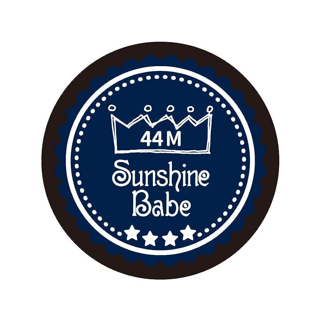 ピジン動員する記念Sunshine Babe カラージェル 44M クラシックネイビー 4g UV/LED対応