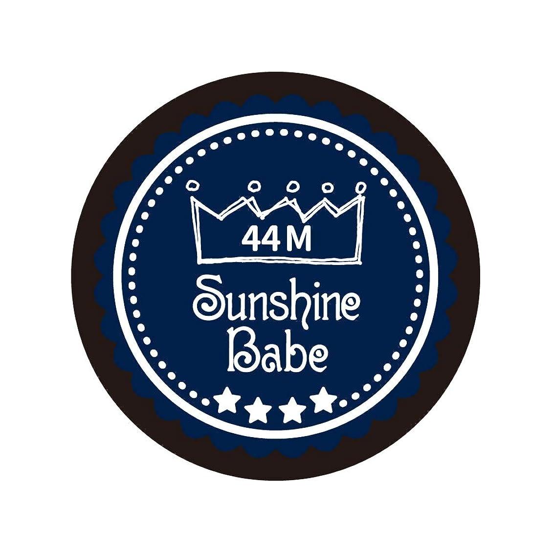で出来ているコーチ遷移Sunshine Babe カラージェル 44M クラシックネイビー 2.7g UV/LED対応