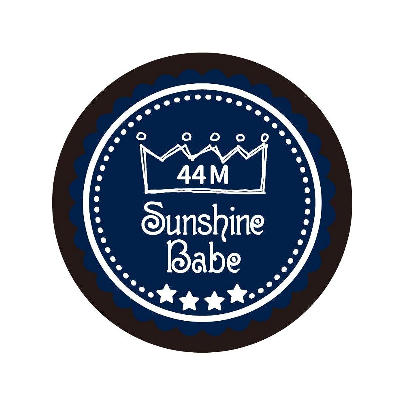 護衛お茶開発Sunshine Babe カラージェル 44M クラシックネイビー 2.7g UV/LED対応