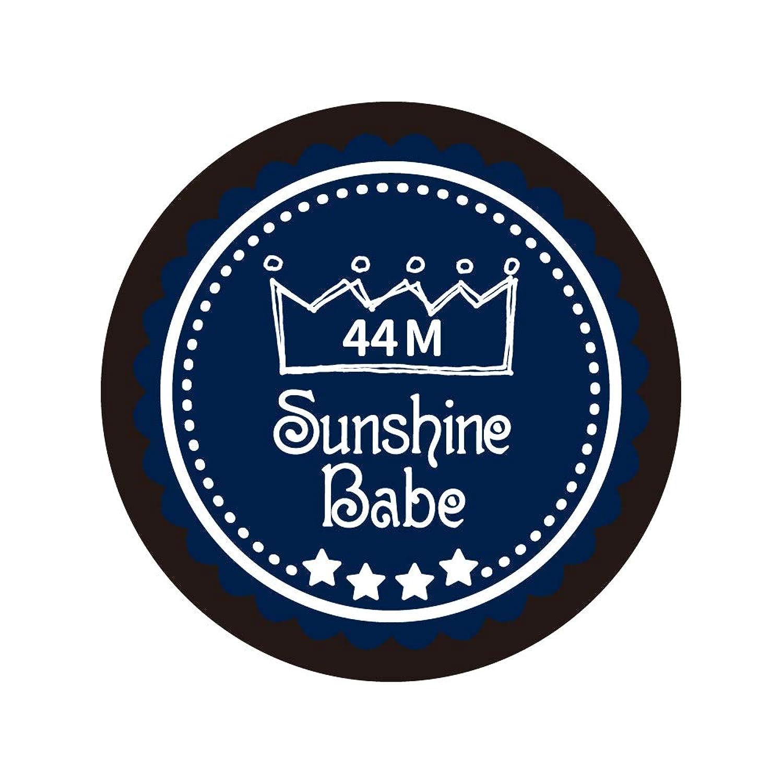 犬思い出す降ろすSunshine Babe カラージェル 44M クラシックネイビー 2.7g UV/LED対応
