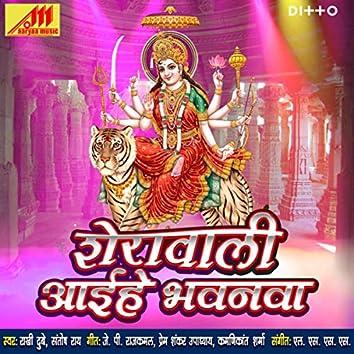 Sherwali Aihe Bhawanwa