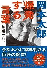 岡本太郎 爆発する言葉