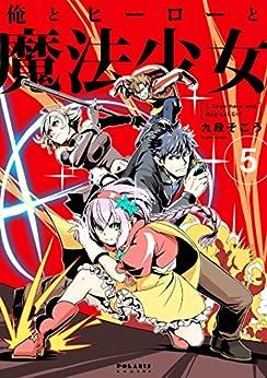 [九段そごう]の俺とヒーローと魔法少女(5) (ポラリスCOMICS)