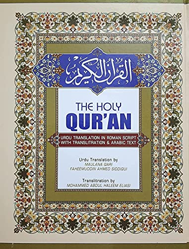 S ISLAMIC STORE - The Holy Quran English with New Edition 732 + 8 pages - Urdu Translation in Roman Script with Transliteration & Arabic Text 5 Star Paper Quality (HUDA QURAN)
