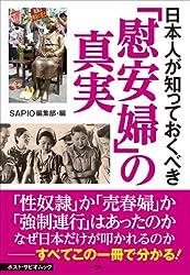 日本人が知っておくべき「慰安婦」の真実