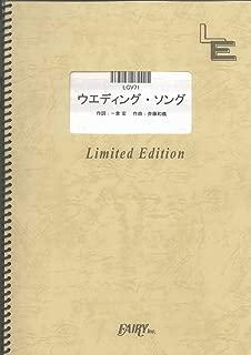 ギター&ヴォーカル ウエディング・ソング/斉藤和義 (LGV71)[オンデマンド楽譜]