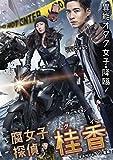 腐女子探偵★桂香[DVD]