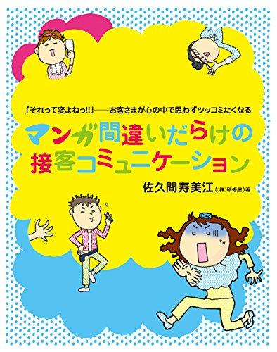 Manga machigaidarake no sekkyaku komyunikeishon (Japanese Edition)