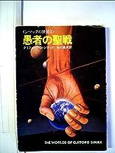 愚者の聖戦 (1981年) (ハヤカワ文庫―SF シマックの世界〈2〉)
