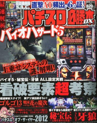 パチスロ必勝本 DX (デラックス) 2013年 02月号 [雑誌]