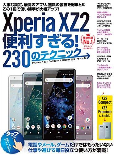 Xperia XZ2便利すぎる!230のテクニック