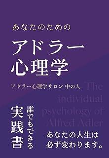 あなたのためのアドラー心理学