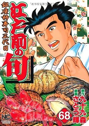 江戸前の旬(68) (ニチブンコミックス)