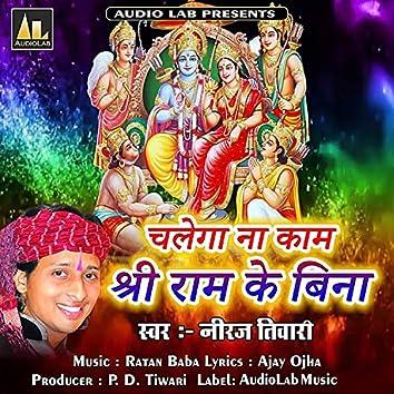 Chalega Na Kaam Shree Ram Ke Bina