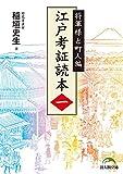 江戸考証読本(一) 将軍様と町人編 (新人物文庫)