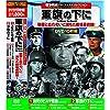 戦争映画 パーフェクトコレクション 軍旗の下に DVD10枚組 ACC-090