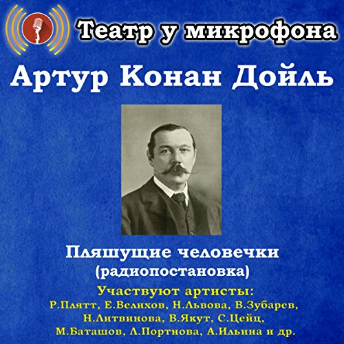 Plyashushchie chelovechki audiobook cover art