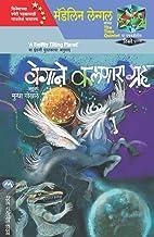 VEGANE KALNARA GRAHA (Marathi Edition)