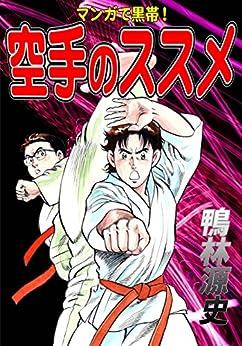 [Genshi Kamobayashi]の空手のススメ: マンガで黒帯 (カラテコミックス)