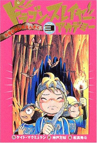 ドラゴン・スレイヤー・アカデミー (3) お宝さがしのえんそくの詳細を見る