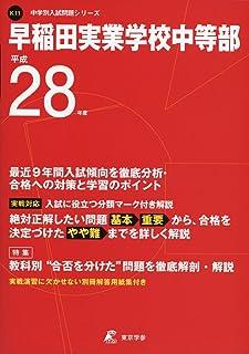 早稲田実業学校中等部 28年度用 (中学校別入試問題シリーズ)