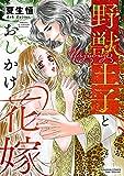 野獣王子とおしかけ花嫁