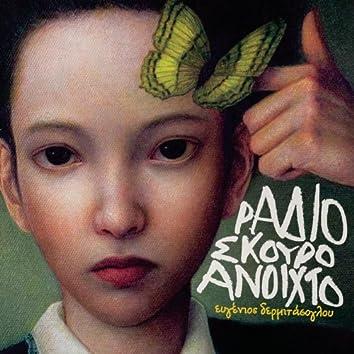 Radio Skouro Anihto