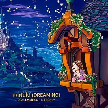 แค่ฝันไป (feat. Fernly)