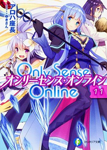 Only Sense Online 11 ‐オンリーセンス・オンライン‐ (ファンタジア文庫)