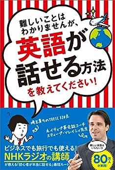 [スティーブ・ソレイシィ, 大橋弘祐]の難しいことはわかりませんが、英語が話せる方法を教えてください!
