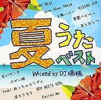 夏うたベスト Mixed by DJ 瑞穂