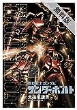 機動戦士ガンダム サンダーボルト(2)【期間限定 無料お試し版】 (ビッグコミックススペシャル)