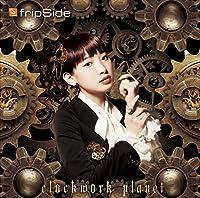 【Amazon.co.jp限定】clockwork planet<初回限定盤CD+DVD>(特典:オリジナルブロマイド&fripSide×「クロックワ...