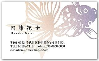 片面名刺印刷 和風名刺-彩 「金魚F」-1セット100枚