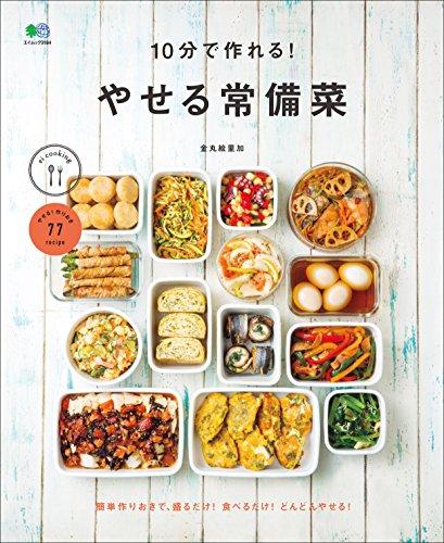 10分で作れる! やせる常備菜[雑誌] ei cooking