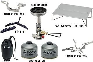 SOTO マイクロレギュレーターストーブウインドマスターSOD-310+パワーガス250TM 2本+4本ゴトクSOD-460+スタビライザーST-411+フィールドホッパーST-630(ハードケースなし)