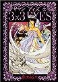 3×3(サザン)EYES (7) (ヤンマガKCスペシャル (256))