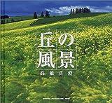 丘の風景 (Seiseisha photographic series)