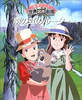 南の虹のルーシー (絵本アニメ世界名作劇場)