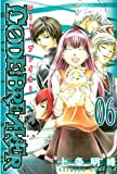 C0DE:BREAKER(6) (週刊少年マガジンコミックス)