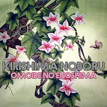 Omoide no Enoshima
