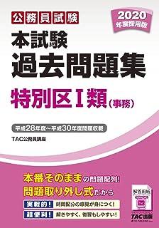 本試験過去問題集 特別区1類 (事務) 2020年度採用 (公務員試験)