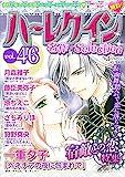 ハーレクイン 名作セレクション vol.46 ハーレクイン 名作セレクション (ハーレクインコミックス)