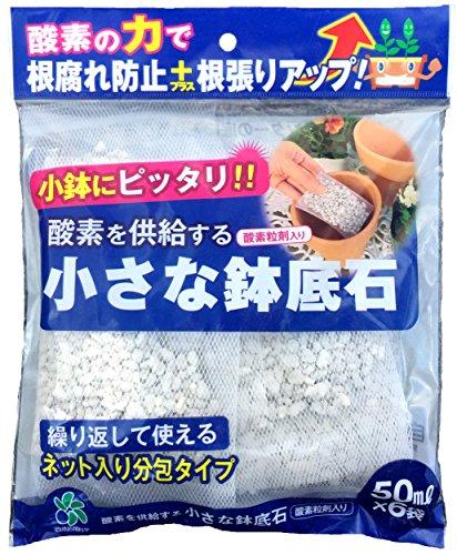 自然応用科学 酸素を供給する小さな鉢底石 ネット分包 50ml×6個