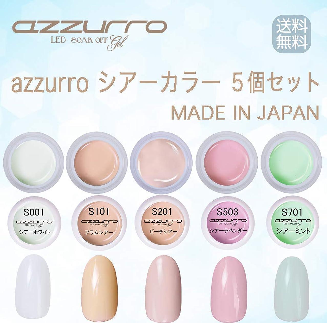 振る舞う血統の頭の上【送料無料】日本製 azzurro gel シアー カラージェル5個セット グラデーションにもピッタリなカラー