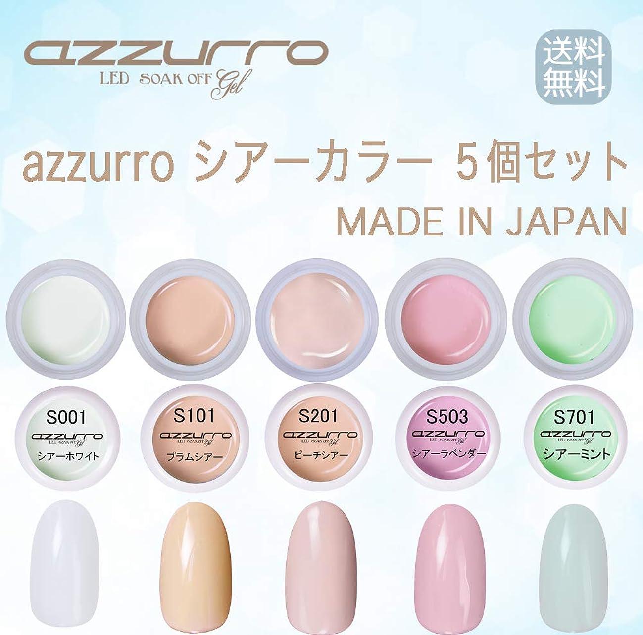 脱走繁雑フラップ【送料無料】日本製 azzurro gel シアー カラージェル5個セット グラデーションにもピッタリなカラー