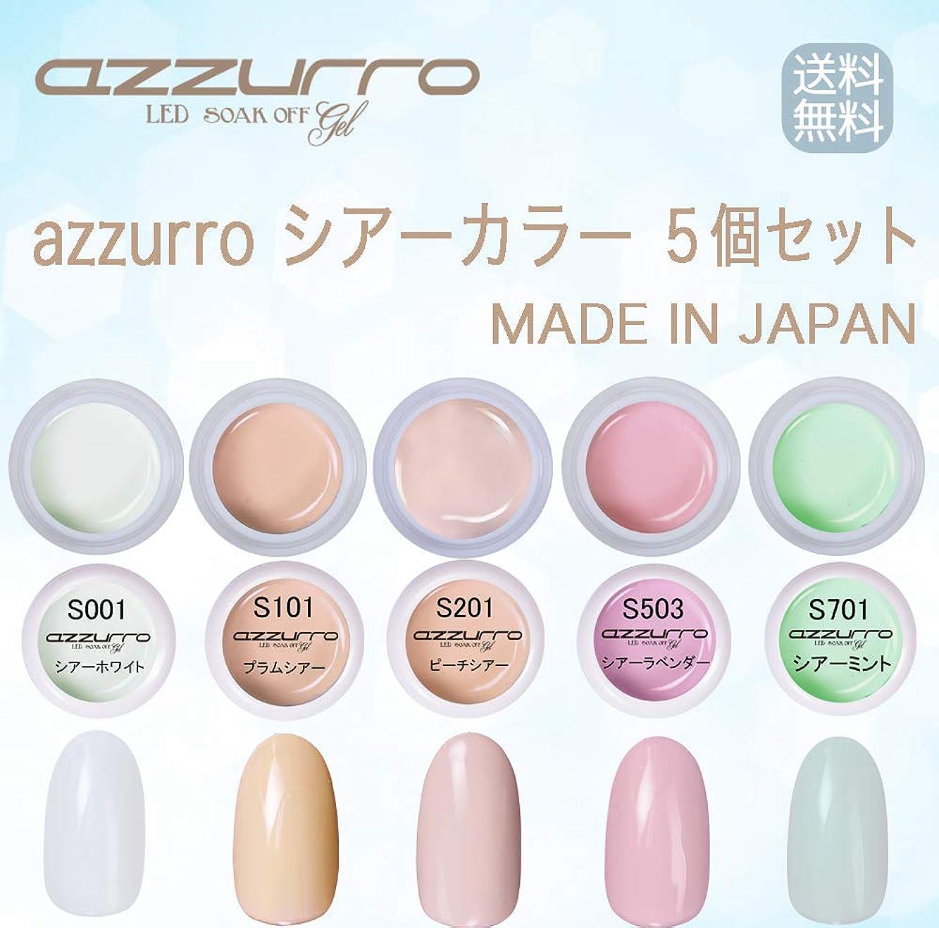 人物高速道路四回【送料無料】日本製 azzurro gel シアー カラージェル5個セット グラデーションにもピッタリなカラー
