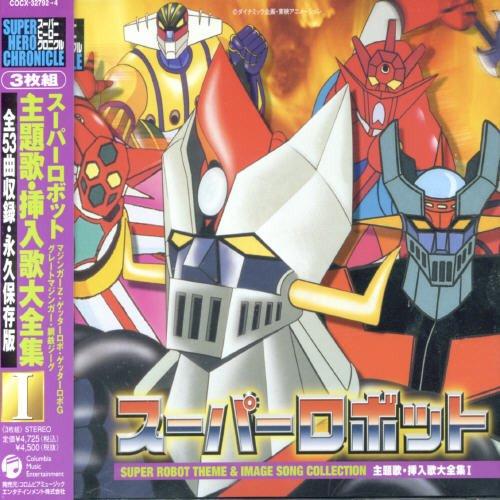Super Robot Theme Song Chronicle V.1 (Original Soundtrack)