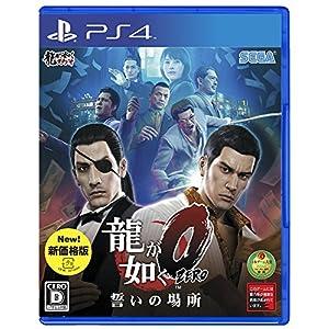 """龍が如く0 誓いの場所 新価格版 - PS4"""""""